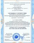Сертификат соответствия СУОС ИСО 14001 (2014-2017)
