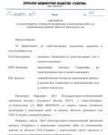 Протокол готовности Газпроект к выполнению ПИР для ОАО Газпром (11.03.2013)