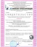 Свидетельство СРО Инженер-Проектировщик