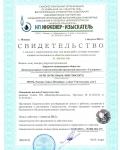 Свидетельство СРО Инженер-Изыскатель