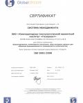 Сертификат соответствия СМК ISO 9001-2008
