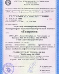 Сертификат соответствия СМК СТО Газпром 9001-2012
