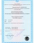 ОТГ_Газпром газнадзор_Страница_1