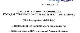 Получено положительное заключение государственной экспертизы проектной документации