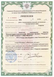 Лицензия ФСБ_Гос тайна