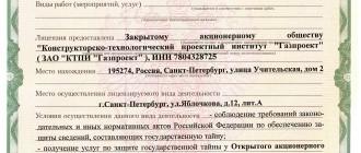 ЗАО «КТПИ «Газпроект» получена лицензия на осуществление работ с использованием сведений, составляющих государственную тайну.