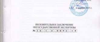 Получено положительное заключение экспертизы на проектную документацию АГНКС «Набережные Челны»