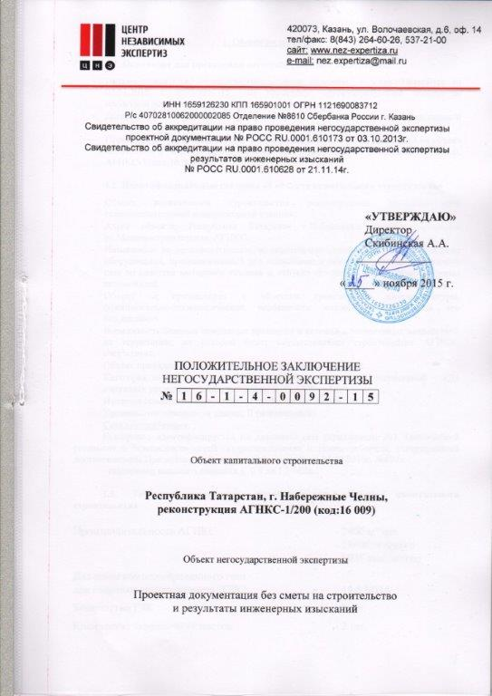 Заключение АГНКС Набережные Челны_негосударственная экспертиза
