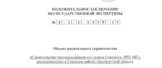 Получено положительное заключение экспертизы на проектную документацию ТЗП «Северное ЛПУ МГ»