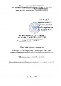 Заключение_Очистные Северного ЛПУМГ_негосударственная экспертиза_1