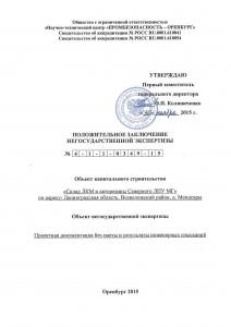 Заключение_Склад ЛКМ Северного ЛПУ_негосударственная экспертиза_1