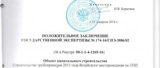 Получено положительное заключение ГЛАВГОСЭКСПЕРТИЗЫ на проектную документацию «Строительство трубопроводов 2015 года Возейского месторождения по ТПП «ЛУКОЙЛ-Усинскнефтегаз» 2-часть»