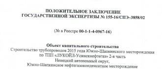 Получено положительное заключение Главгосэкспертизы на проектную документацию «Строительство трубопроводов 2015 года Южно-Шапкинского месторождения по ТПП «ЛУКОЙЛ-Усинскнефтегаз» 2-часть»